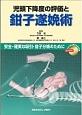 児頭下降度の評価と鉗子遂娩術 DVD付 安全・確実な吸引・鉗子分娩のために