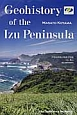 Geohistory of the Izu Peninsula<英語版>