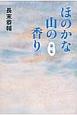 ほのかな山の香り 第1集