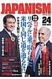 ジャパニズム APR2015 特別対談:素晴らしい国・日本に告ぐ!リベラルに乗っ取られた米国と同じ道を辿るな!! テキサス親父×ケント・ギルバート (24)
