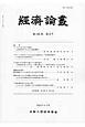 経済論叢 188-4 平成27年3月