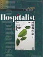 Hospitalist 3-1 2015 特集:呼吸器疾患1