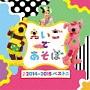 NHK えいごであそぼ 2014~2015ベスト