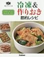冷凍&作りおき節約レシピ ムダなく・おいしく食材を使い切り!