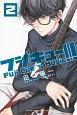 フジキュー!!! Fuji Cue's Music~ (2)