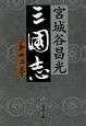 三国志 (12)