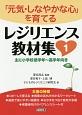 レジリエンス教材集 「元気・しなやかな心」を育てる 主に小学校低学年~高学年向き(1)