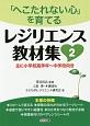 レジリエンス教材集 「へこたれない心」を育てる 主に小学校低学年~高学年向き(2)