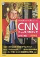 CNNニュース・リスニング 2015春夏 CD&電子書籍版付き 1本30秒だから、聞きやすい!