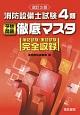 消防設備士試験4類 予想問題徹底マスタ<改訂3版> 筆記試験・実技試験完全収録