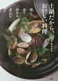 土鍋だから、おいしい料理 焼く蒸す炒める煮込む