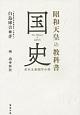 昭和天皇の教科書 国史 原本五巻縮写合冊