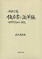 西來寺蔵 仮名書き法華経 対照索引並びに研究