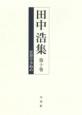 田中浩集 思想学事始め (10)