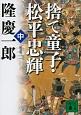 捨て童子・松平忠輝<新装版>(中)