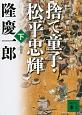 捨て童子・松平忠輝<新装版>(下)