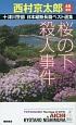 十津川警部 日本縦断長篇ベスト選集 愛知 桜の下殺人事件 (45)