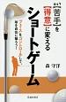ゴルフ【苦手】を【得意】に変えるショートゲーム 「フェース」を「コントロール」して、球を自在に操ろ