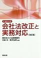 会社法改正と実務対応<改訂版> 平成26年