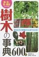 葉・花・実・樹皮でひける 樹木の事典600種 身近な木の特徴がひと目でわかる!
