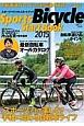 Sports Bicycle Start Book 2015 「スポーツ」として楽しむ!手軽にはじめる自転車ライフ 自転車選びのコツから初心者OKのレースまで