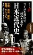 ライバル対決で読みなおす日本近代史