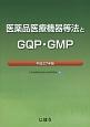 医薬品医療機器等法とGQP・GMP 平成27年