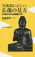 「美術的に正しい」仏像の見方 30歳からの仏像鑑賞入門