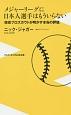 メジャーリーグに日本人選手はもういらない 現役プロスカウトが明かす本当の評価