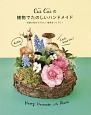 Cui Cuiの植物でたのしいハンドメイド 季節の草花でかわいい雑貨をつくろう!