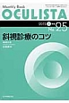 OCULISTA 2015.4 斜視診療のコツ Monthly Book(25)