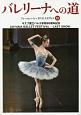 バレリーナへの道 キエフ国立バレエ学校80周年記念