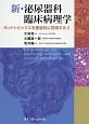 新・泌尿器科臨床病理学 ホットトピックスを徹底的に究明する!!