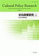 文化政策研究 2014 (8)
