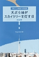 天ぷら油がスカイツリーを灯す日 下町からの戦後70年談話