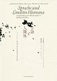 言語と人間性 コンフリクト社会に見る言語行為と多言語