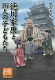 徳川家康と16人の子どもたち