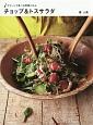 チョップ&トスサラダ スプーンで食べる野菜ごはん