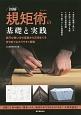 図解・規矩術の基礎と実践 曲尺の使い方の基礎から応用までを折り紙でわかりやす