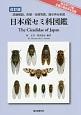 日本産セミ科図鑑<改訂版> 詳細解説、形態・生態写真、鳴き声分析図
