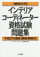 インテリアコーディネーター 資格試験問題集 解答・解説付 平成27年 【最新5か年】