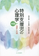 特別支援児の心理学<新版> 理解と支援