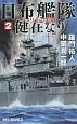 日布艦隊健在なり アメリカの策略 (2)