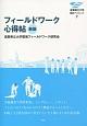フィールドワーク心得帖<新版> 滋賀県立大学環境ブックレット7