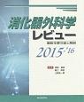 消化器外科学レビュー 2015-2016 最新・主要文献と解説