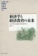 経済学と経済教育の未来 日本学術会議〈参照基準〉を超えて