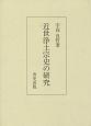 近世浄土宗史の研究