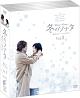 冬のソナタ 韓国KBSノーカット完全版 ソフトBOX VOL.1