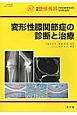 変形性膝関節症の診断と治療
