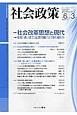 社会政策 6-3 2015MARCH 特集:社会改革思想と現代 社会政策学会誌